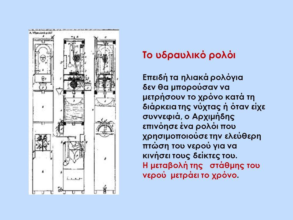 Το υδραυλικό ρολόι Επειδή τα ηλιακά ρολόγια δεν θα μπορούσαν να μετρήσουν το χρόνο κατά τη διάρκεια της νύχτας ή όταν είχε συννεφιά, ο Αρχιμήδης επινόησε ένα ρολόι που χρησιμοποιούσε την ελεύθερη πτώση του νερού για να κινήσει τους δείκτες του.