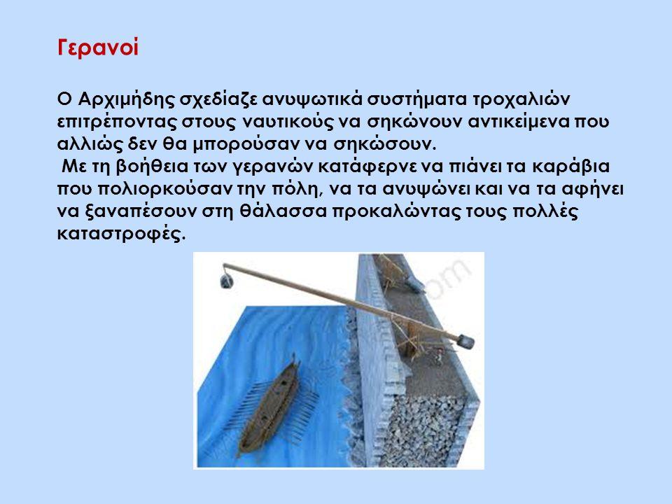 Γερανοί Ο Αρχιμήδης σχεδίαζε ανυψωτικά συστήματα τροχαλιών επιτρέποντας στους ναυτικούς να σηκώνουν αντικείμενα που αλλιώς δεν θα μπορούσαν να σηκώσουν.