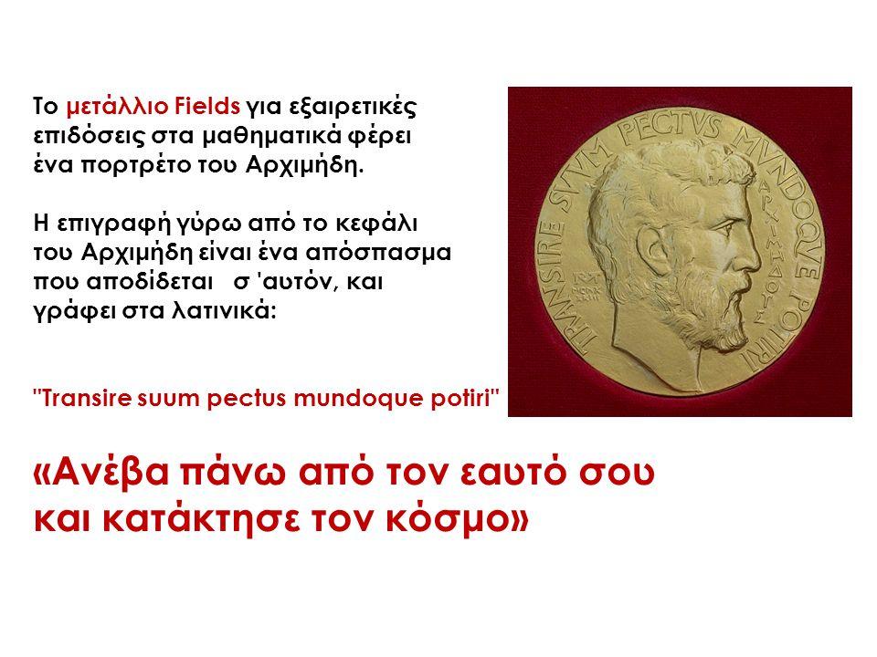 Το μετάλλιο Fields για εξαιρετικές επιδόσεις στα μαθηματικά φέρει ένα πορτρέτο του Αρχιμήδη. Η επιγραφή γύρω από το κεφάλι του Αρχιμήδη είναι ένα απόσ