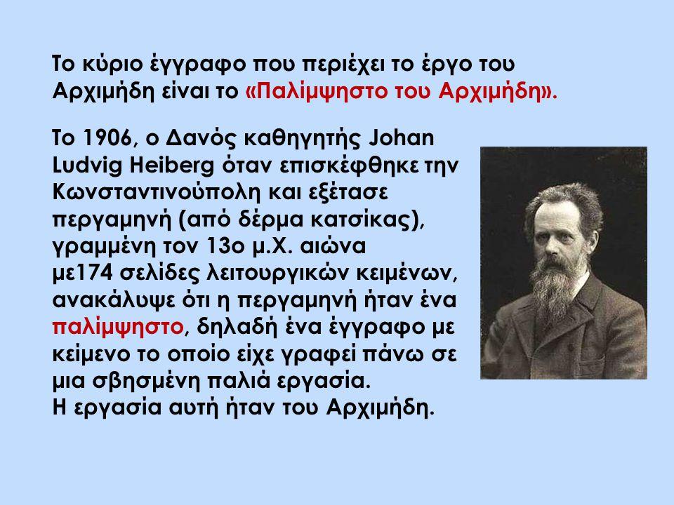 Το κύριο έγγραφο που περιέχει το έργο του Αρχιμήδη είναι το «Παλίμψηστο του Αρχιμήδη». Το 1906, ο Δανός καθηγητής Johan Ludvig Heiberg όταν επισκέφθηκ