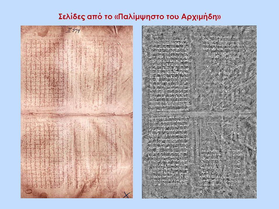 Από το Παλίμψηστο διαβάστηκαν αποσπάσματα έργων που διασώθηκαν σε αυτό: Οστομάχιον Το Οστομάχιον είναι ένα τεμαχισμένο παζλ.