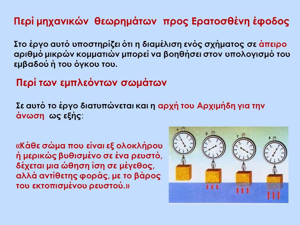 Ο Αρχιμήδης  Υπολόγισε μία προσεγγιστική τιμή για τον άρρητο αριθμό π.