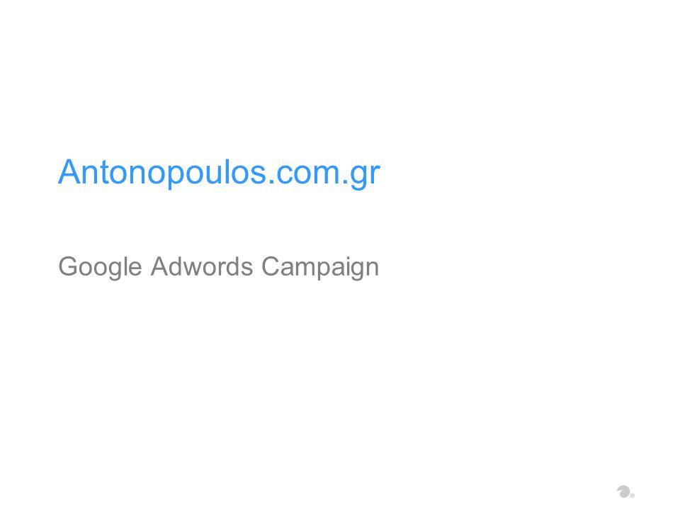 Antonopoulos.com.gr Google Adwords Campaign