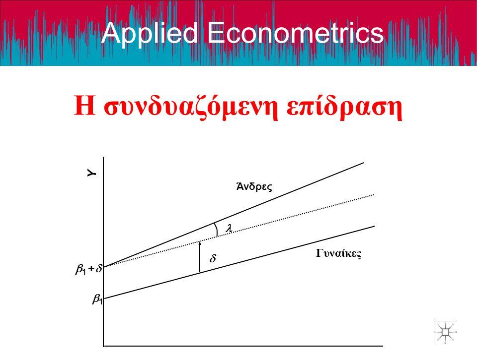 Applied Econometrics Η συνδυαζόμενη επίδραση Y  1 +  11 Άνδρες Γυναίκες  