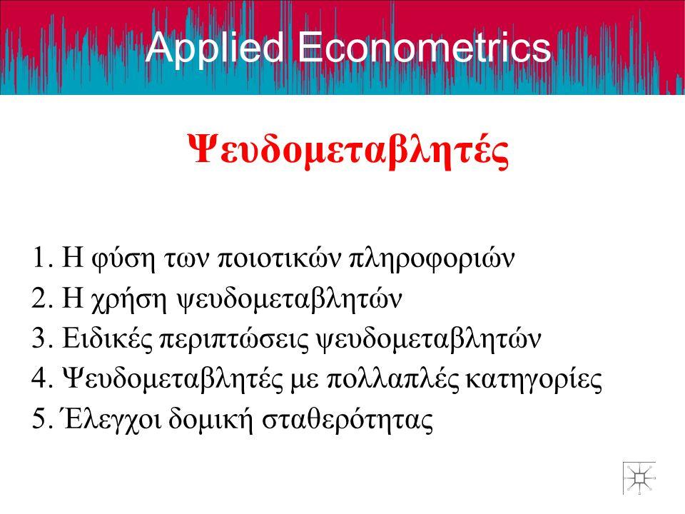 Applied Econometrics Ψευδομεταβλητές 1. H φύση των ποιοτικών πληροφοριών 2. Η χρήση ψευδομεταβλητών 3. Ειδικές περιπτώσεις ψευδομεταβλητών 4. Ψευδομετ