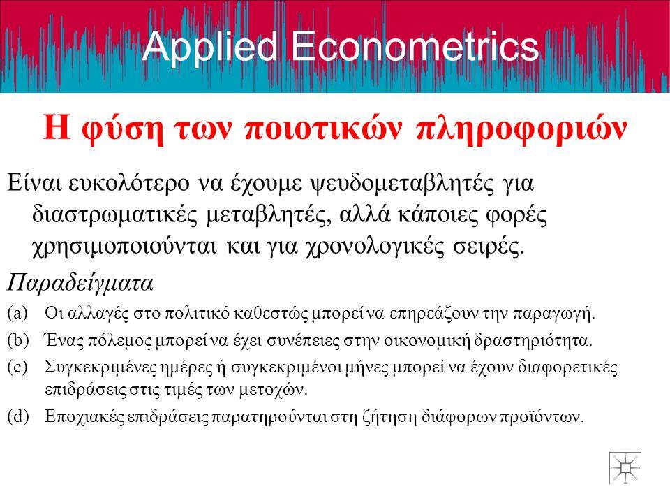 Applied Econometrics Είναι ευκολότερο να έχουμε ψευδομεταβλητές για διαστρωματικές μεταβλητές, αλλά κάποιες φορές χρησιμοποιούνται και για χρονολογικέ
