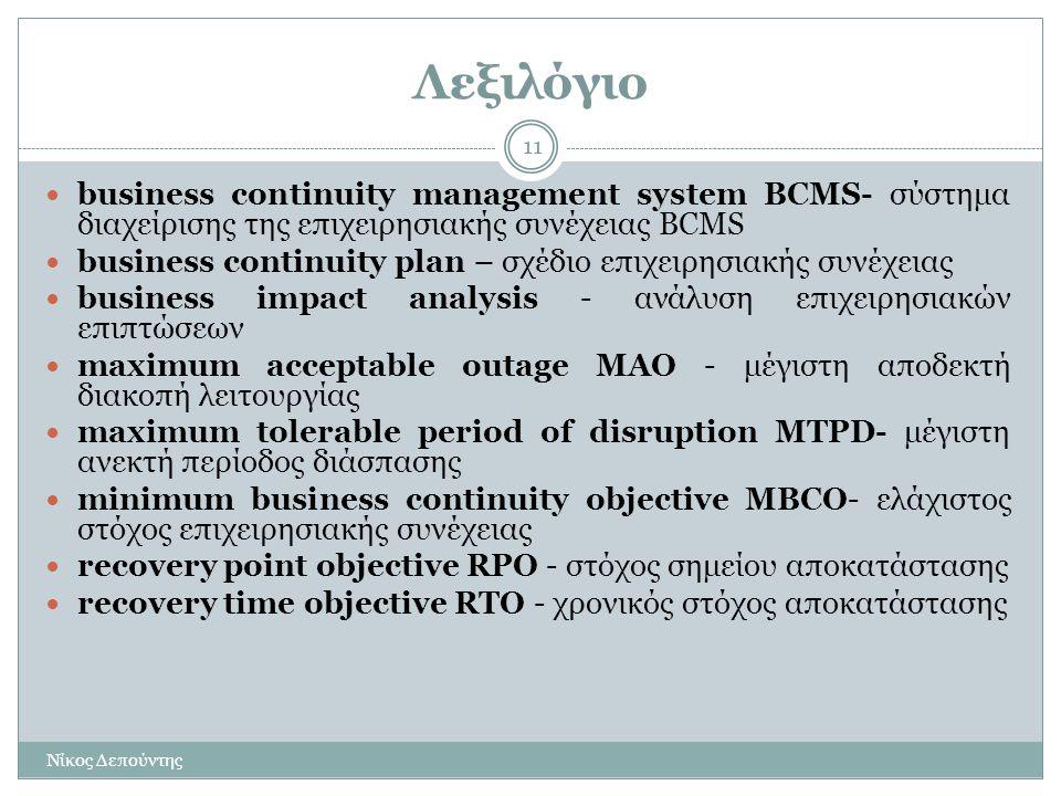 Λεξιλόγιο Νίκος Δεπούντης 11  business continuity management system BCMS- σύστημα διαχείρισης της επιχειρησιακής συνέχειας BCMS  business continuity