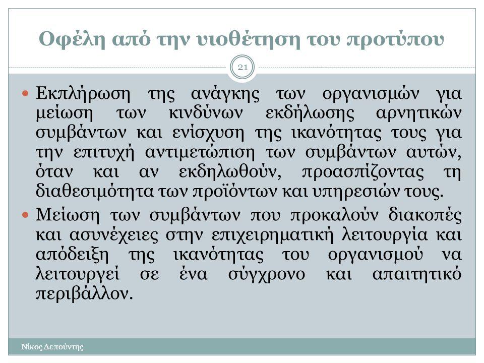 Οφέλη από την υιοθέτηση του προτύπου Νίκος Δεπούντης 21  Εκπλήρωση της ανάγκης των οργανισμών για μείωση των κινδύνων εκδήλωσης αρνητικών συμβάντων κ