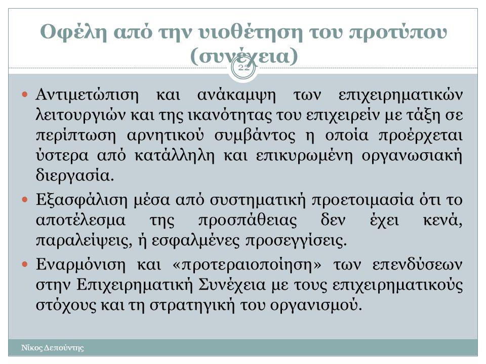 Οφέλη από την υιοθέτηση του προτύπου (συνέχεια) Νίκος Δεπούντης 22  Αντιμετώπιση και ανάκαμψη των επιχειρηματικών λειτουργιών και της ικανότητας του