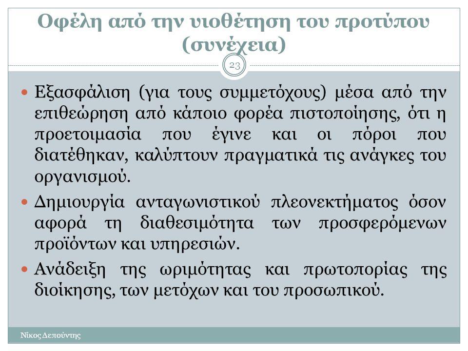 Οφέλη από την υιοθέτηση του προτύπου (συνέχεια) Νίκος Δεπούντης 23  Εξασφάλιση (για τους συμμετόχους) μέσα από την επιθεώρηση από κάποιο φορέα πιστοπ