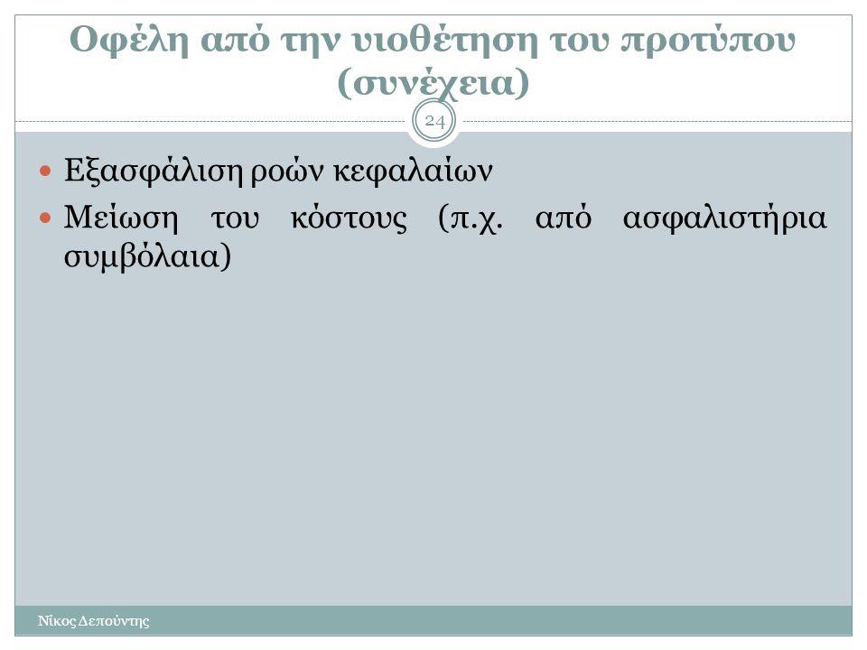 Οφέλη από την υιοθέτηση του προτύπου (συνέχεια) Νίκος Δεπούντης 24  Εξασφάλιση ροών κεφαλαίων  Μείωση του κόστους (π.χ. από ασφαλιστήρια συμβόλαια)