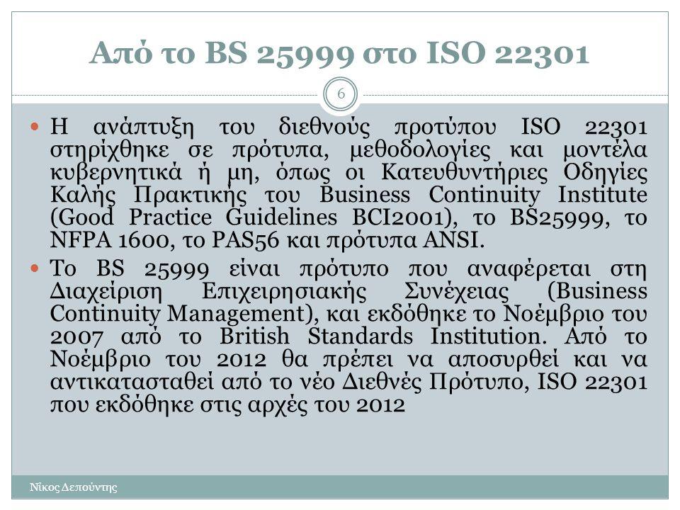 Από το BS 25999 στο ISO 22301 Νίκος Δεπούντης 6  Η ανάπτυξη του διεθνούς προτύπου ISO 22301 στηρίχθηκε σε πρότυπα, μεθοδολογίες και μοντέλα κυβερνητι
