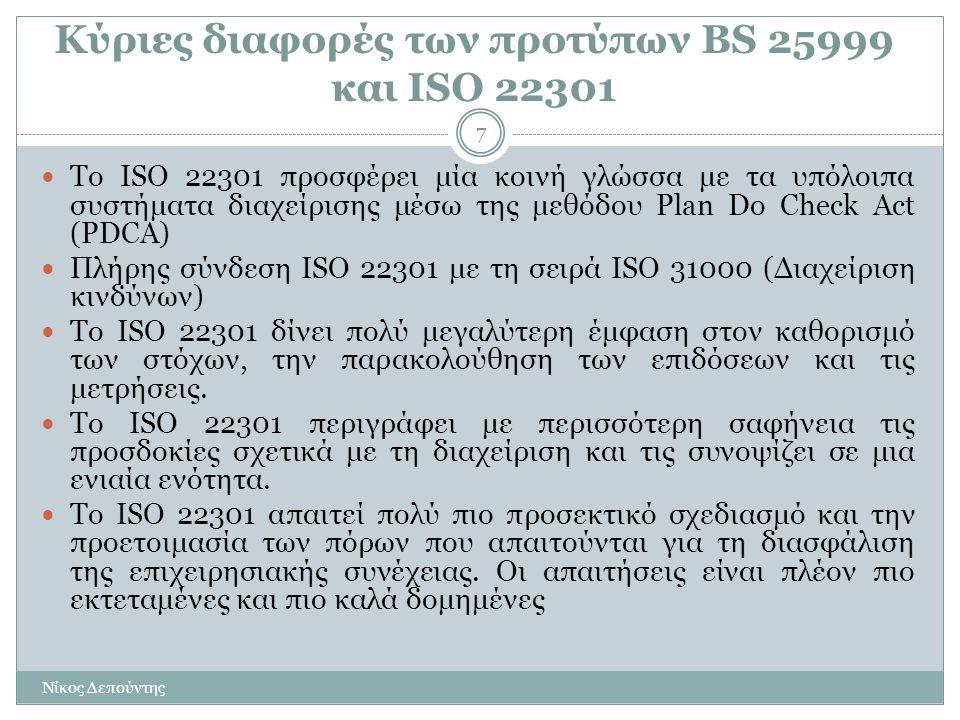 Κύριες διαφορές των προτύπων BS 25999 και ISO 22301 Νίκος Δεπούντης 7  Το ISO 22301 προσφέρει μία κοινή γλώσσα με τα υπόλοιπα συστήματα διαχείρισης μ