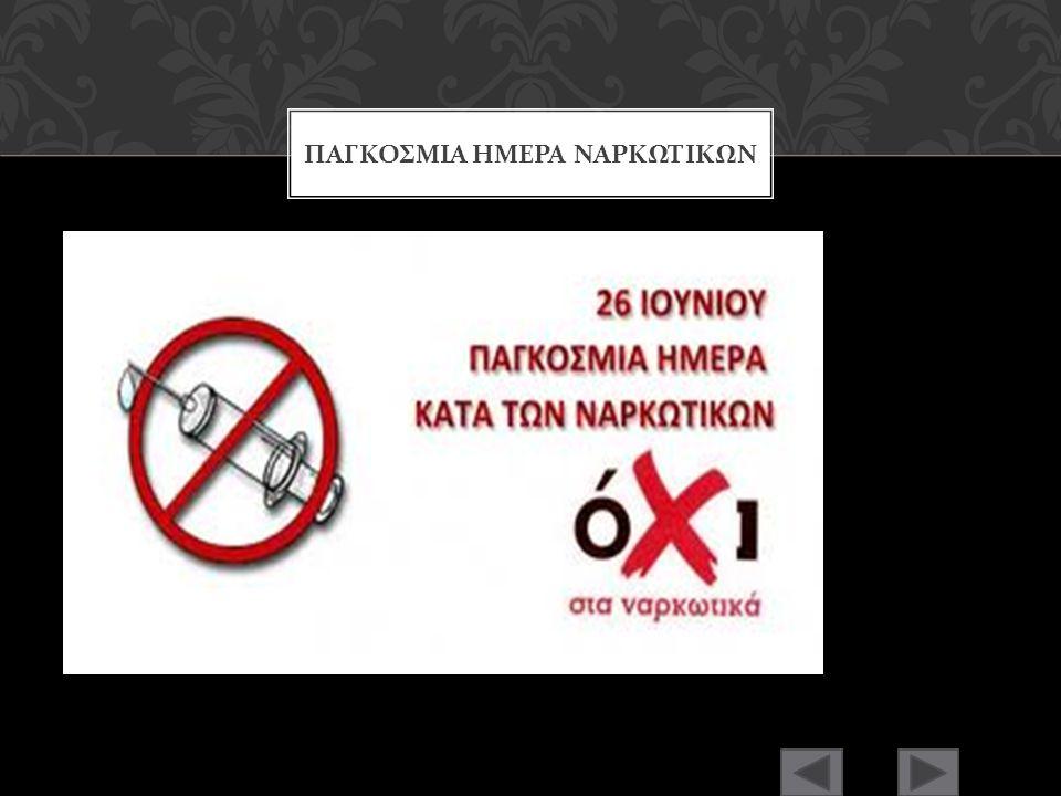 ΠΑΓΚΟΣΜΙΑ ΗΜΕΡΑ ΝΑΡΚΩΤΙΚΩΝ