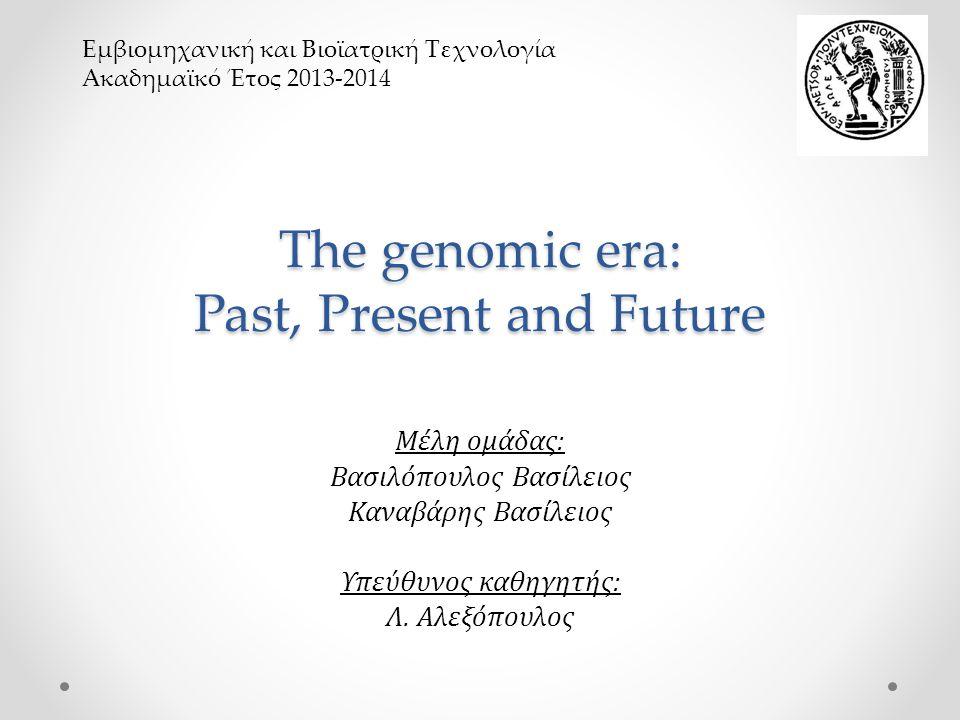 The genomic era: Past, Present and Future Μέλη ομάδας: Βασιλόπουλος Βασίλειος Καναβάρης Βασίλειος Υπεύθυνος καθηγητής: Λ. Αλεξόπουλος Εμβιομηχανική κα