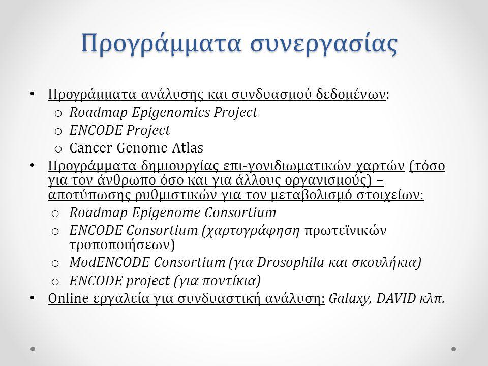 Προγράμματα συνεργασίας • Προγράμματα ανάλυσης και συνδυασμού δεδομένων: o Roadmap Epigenomics Project o ENCODE Project o Cancer Genome Atlas • Προγρά