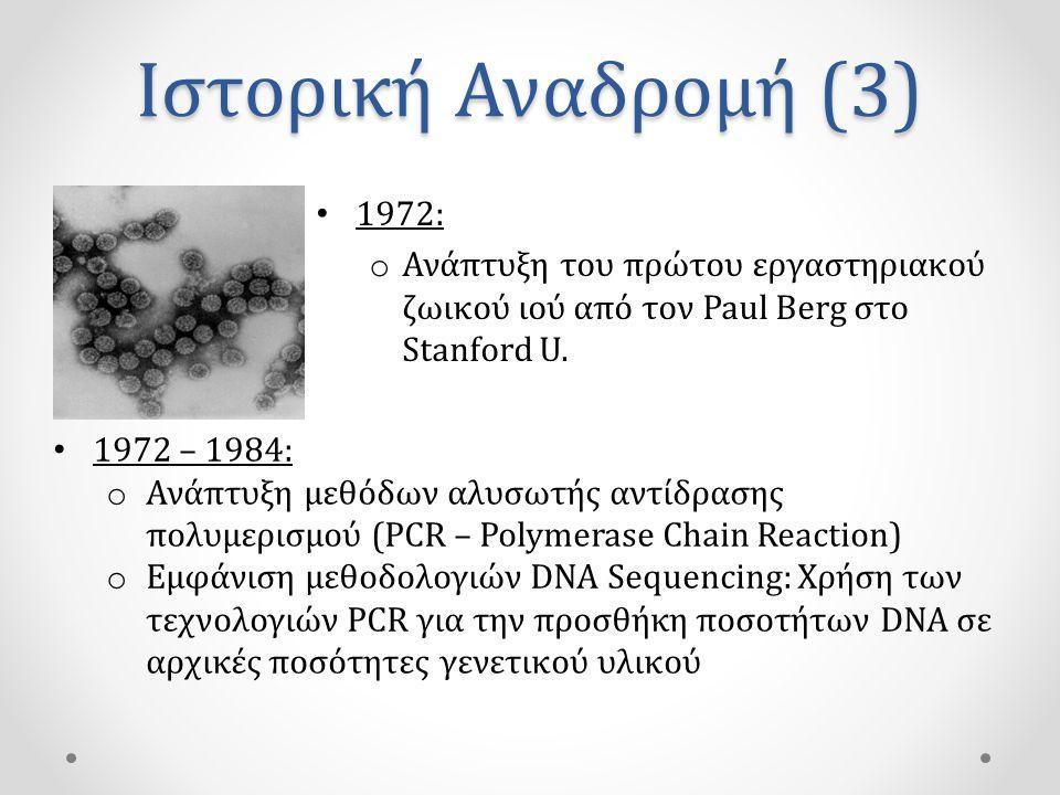 Ιστορική Αναδρομή (3) • 1972: o Ανάπτυξη του πρώτου εργαστηριακού ζωικού ιού από τον Paul Berg στο Stanford U.
