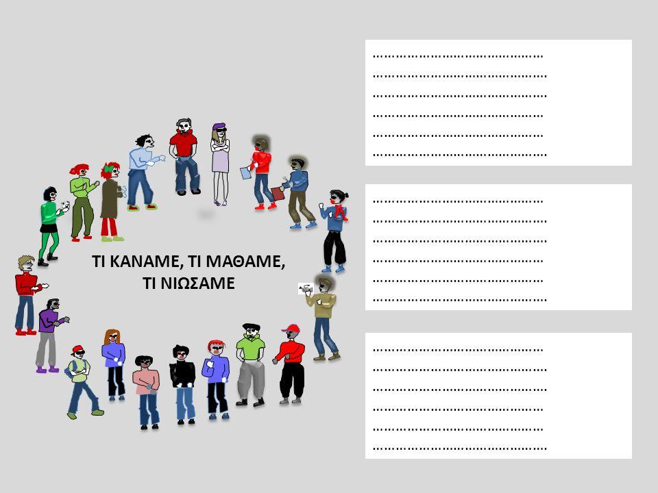 ΤΙ ΚΑΝΑΜΕ, ΤΙ ΜΑΘΑΜΕ, ΤΙ ΝΙΩΣΑΜΕ ……………………………………… ………………………………………. ……………………………………… ………………………………………. ……………………………………… ………………………………………. ……………………………………… ……