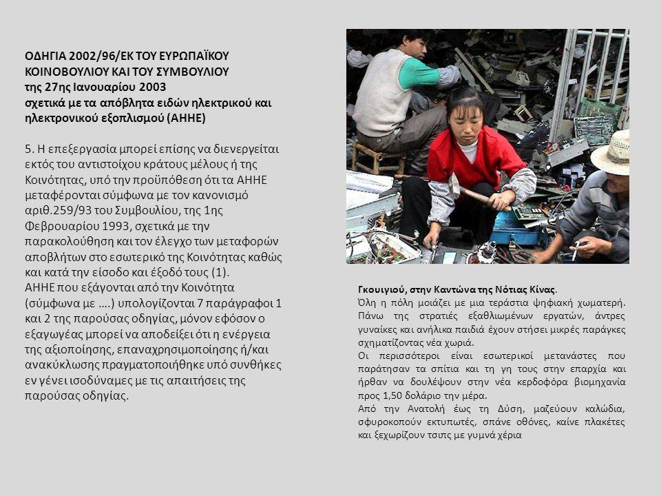 ΟΔΗΓΙΑ 2002/96/ΕΚ ΤΟΥ ΕΥΡΩΠΑΪΚΟΥ ΚΟΙΝΟΒΟΥΛΙΟΥ ΚΑΙ ΤΟΥ ΣΥΜΒΟΥΛΙΟΥ της 27ης Ιανουαρίου 2003 σχετικά µε τα απόβλητα ειδών ηλεκτρικού και ηλεκτρονικού εξο
