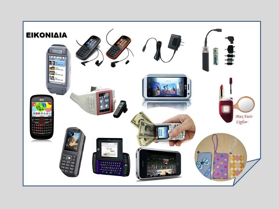 Κατασκευαστής 3o Τρίμηνο 20083o Τρίμηνο 2007 Πωλήσεις Συσκευών Μερίδιο Αγοράς Πωλήσεις Συσκευών Μερίδιο Αγοράς % Μεταβολής Nokia117.839.4%111.738.6%5.5% Samsung51.817.3%42.614.7%21.6% Sony Ericsson25.78.6%25.98.9%-0.8% Motorola25.48.5%37.212.8%-31.7% LG Electronics23.07.7%21.97.6%5.0% Άλλοι Κατασκευαστές55.318.5%50.317.4%9.9% Σύνολο299.0100.0%289.6100.0%3.2% Πηγή: IDC Worldwide Quarterly Mobile Phone Tracker, October 30, 2008 Πωλήσεις κινητών τηλεφώνων (συσκευές σε εκατομμύρια)