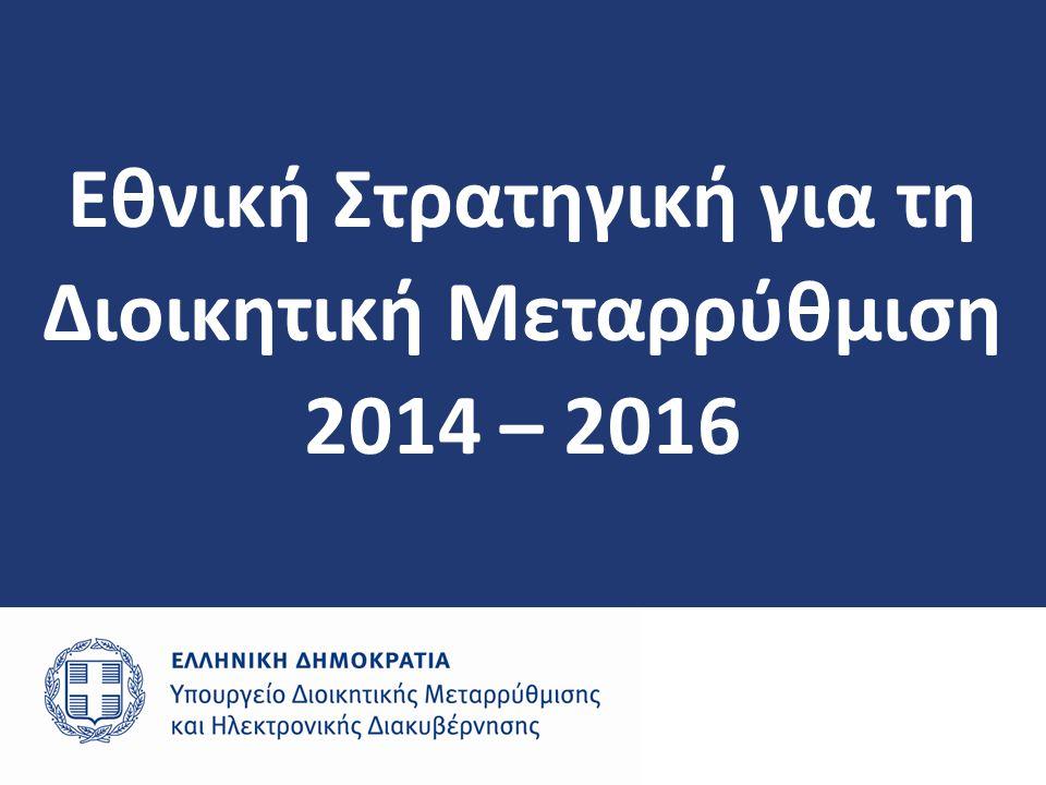 Αναδιοργάνωση Διοικητικών Δομών Εξορθολογισμός Διοικητικών Λειτουργιών Αξιοποίηση Ανθρώπινου Δυναμικού Ενίσχυση Διαφάνειας & Λογοδοσίας Ηλεκτρονική Διακυβέρνηση Πυλώνες Διοικητικής Μεταρρύθμισης