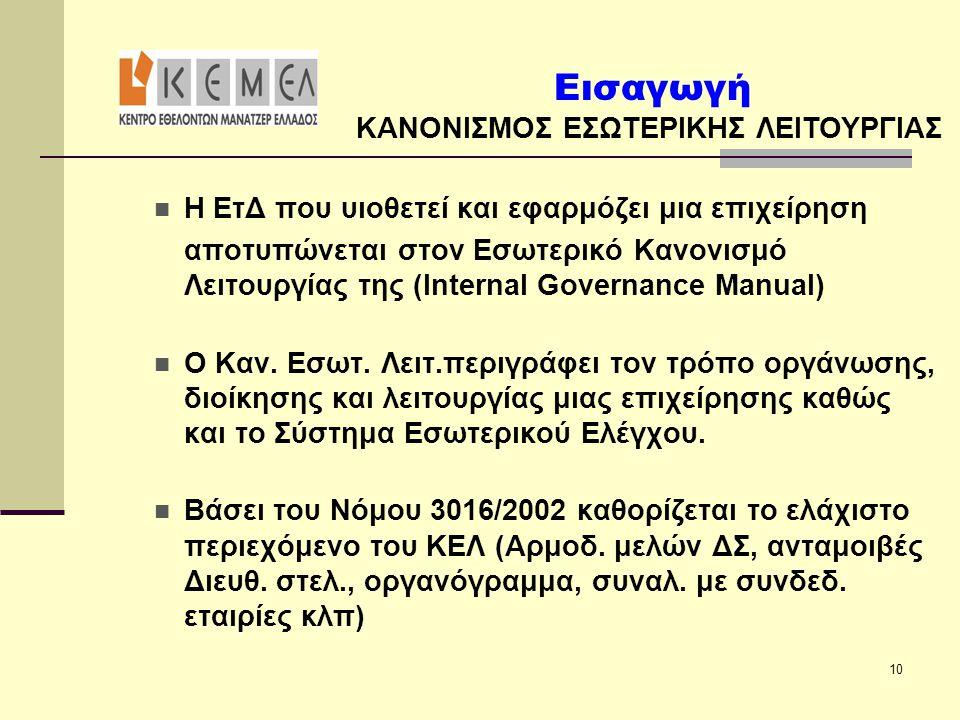 Η ΕτΔ που υιοθετεί και εφαρμόζει μια επιχείρηση αποτυπώνεται στον Εσωτερικό Κανονισμό Λειτουργίας της (Internal Governance Manual)  O Καν. Εσωτ. Λε
