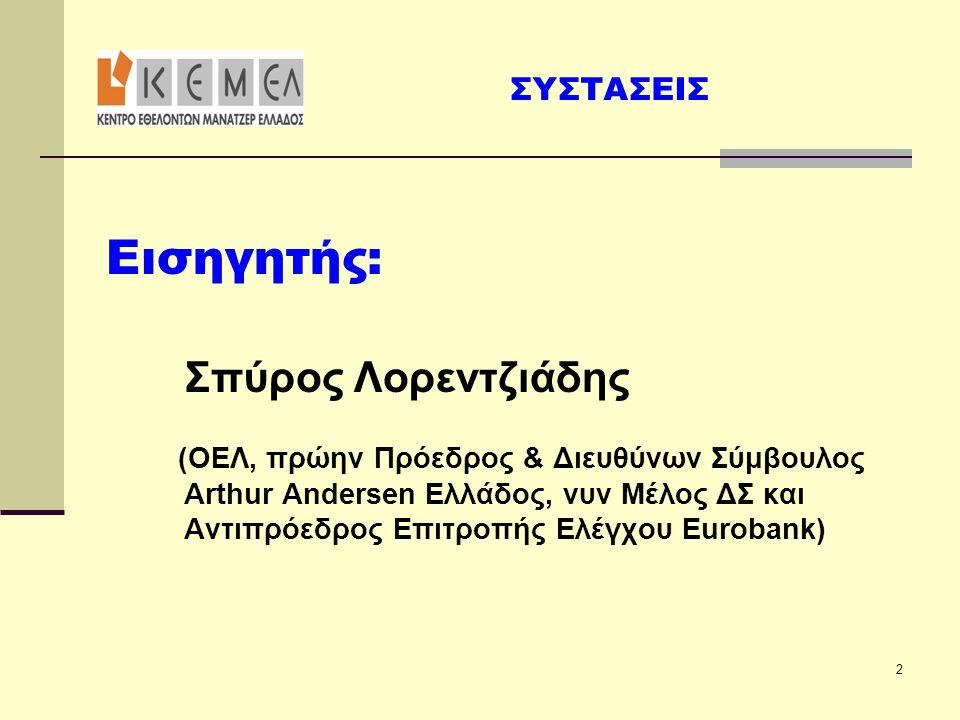 Εισηγητής: Σπύρος Λορεντζιάδης (ΟΕΛ, πρώην Πρόεδρος & Διευθύνων Σύμβουλος Arthur Andersen Ελλάδος, νυν Μέλος ΔΣ και Αντιπρόεδρος Επιτροπής Ελέγχου Eur