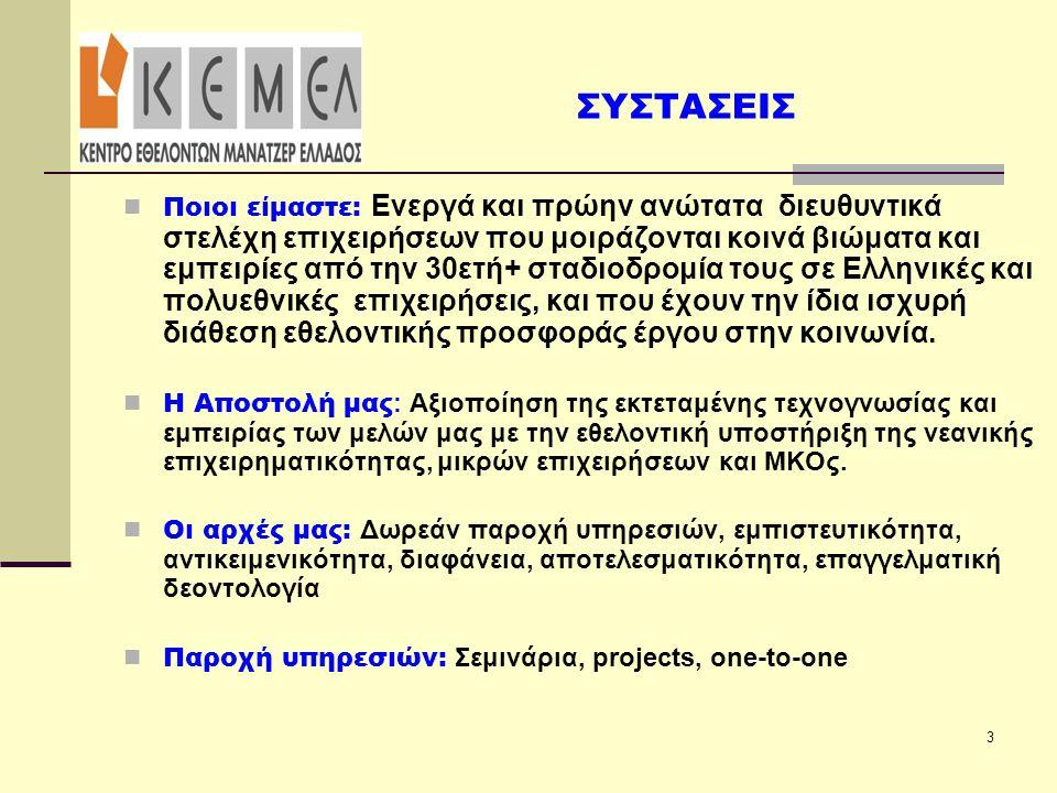  Ποιοι είμαστε: Ενεργά και πρώην ανώτατα διευθυντικά στελέχη επιχειρήσεων που μοιράζονται κοινά βιώματα και εμπειρίες από την 30ετή+ σταδιοδρομία τους σε Ελληνικές και πολυεθνικές επιχειρήσεις, και που έχουν την ίδια ισχυρή διάθεση εθελοντικής προσφοράς έργου στην κοινωνία.