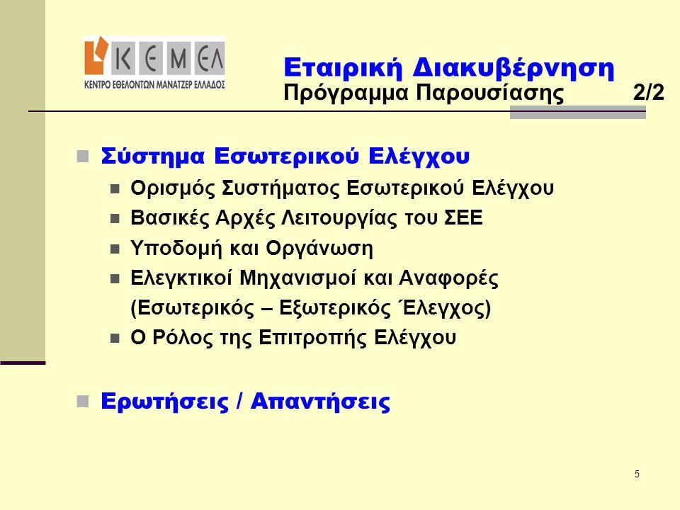  Σύστημα Εσωτερικού Ελέγχου  Ορισμός Συστήματος Εσωτερικού Ελέγχου  Βασικές Αρχές Λειτουργίας του ΣΕΕ  Υποδομή και Οργάνωση  Ελεγκτικοί Μηχανισμο