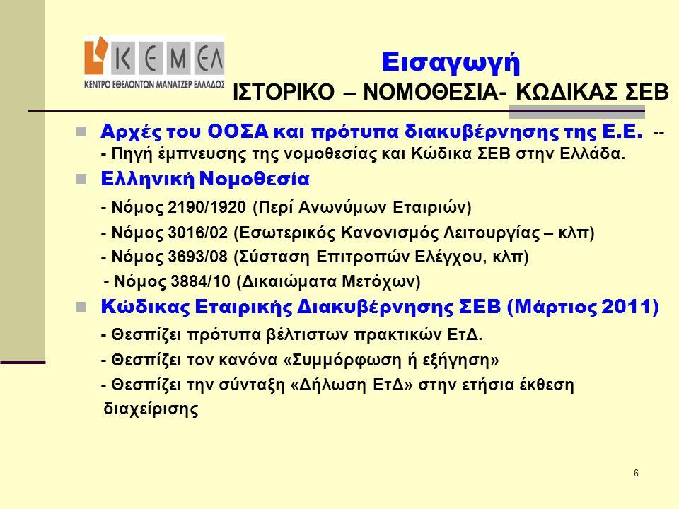  Αρχές του ΟΟΣΑ και πρότυπα διακυβέρνησης της Ε.Ε. -- - Πηγή έμπνευσης της νομοθεσίας και Κώδικα ΣΕΒ στην Ελλάδα.  Ελληνική Νομοθεσία - Νόμος 2190/1