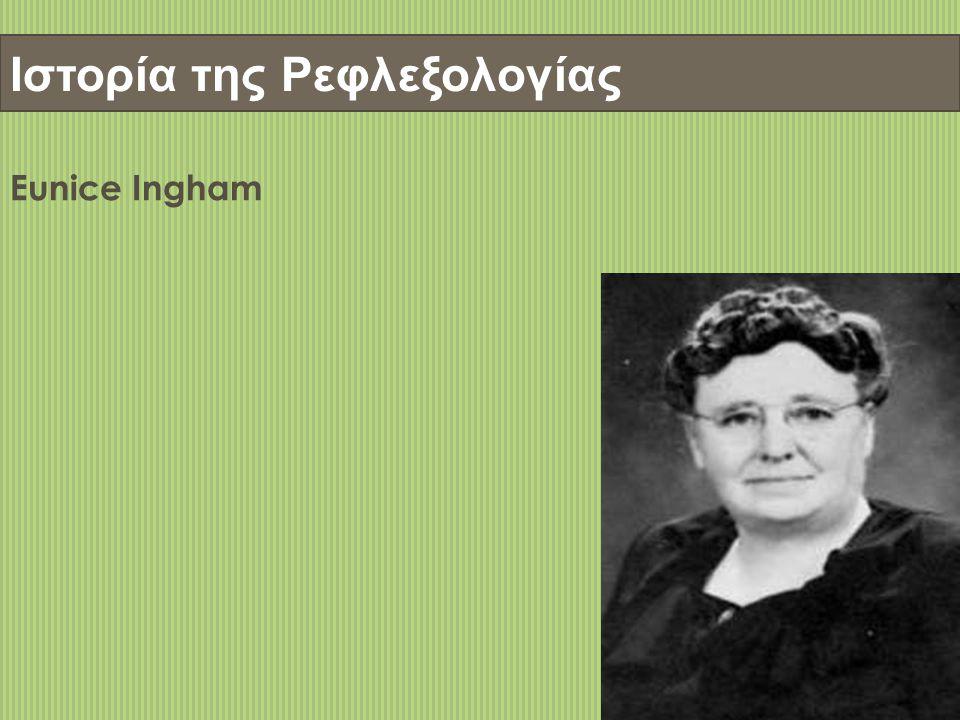 Ιστορία της Ρεφλεξολογίας Eunice Ingham