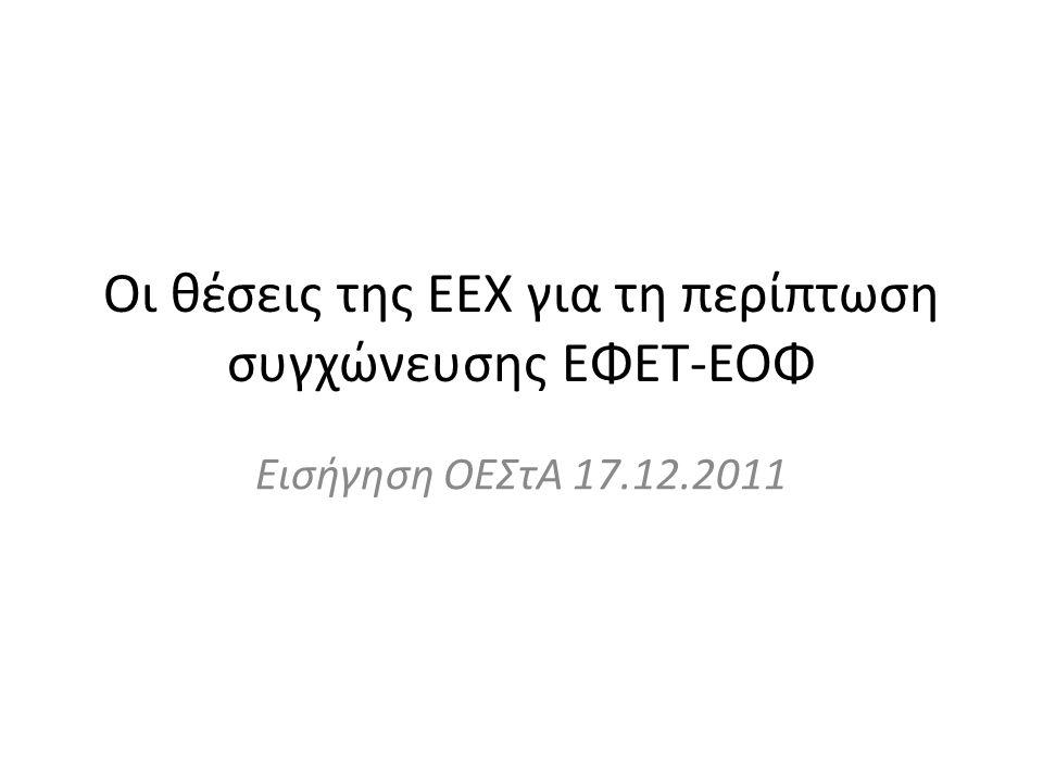 Ιστορικό • Στις 18.4.2011 η Επιτροπή Σοφών για την Υγεία πρότεινε τη συνένωση ΕΟΦ-ΕΦΕΤ ώστε να οργανωθεί ένας ενιαίος οργανισμός που θα έχει την ρυθμιστική ευθύνη στους τομείς του φαρμάκου και της διατροφής.