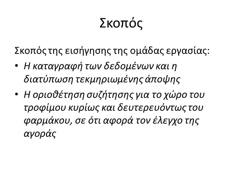 Ο Εθνικός Οργανισμός Φαρμάκων (ΕΟΦ) Αποστολή του ΕΟΦ είναι η προστασία της Δημόσιας Υγείας σε σχέση με την κυκλοφορία στην Ελλάδα: • φαρμακευτικών προϊόντων ανθρώπινης και κτηνιατρικής χρήσης • φαρμακούχων ζωοτροφών και προσθετικών ζωοτροφών • τροφίμων ειδικής διατροφής και συμπληρωμάτων διατροφής • βιοκτόνων • ιατρικών βοηθημάτων • καλλυντικών Στα πλαίσια της αποστολής αυτής ο EΟΦ με απόλυτη διαφάνεια και σε συνεργασία με την Ευρωπαϊκή Ένωση: • Αξιολογεί και εγκρίνει νέα ασφαλή και αποτελεσματικά προϊόντα • Παρακολουθεί μετεγκριτικά την ποιότητα, την ασφάλεια και την αποτελεσματικότητα των προϊόντων κατά την κυκλοφορία τους στη χώρα.
