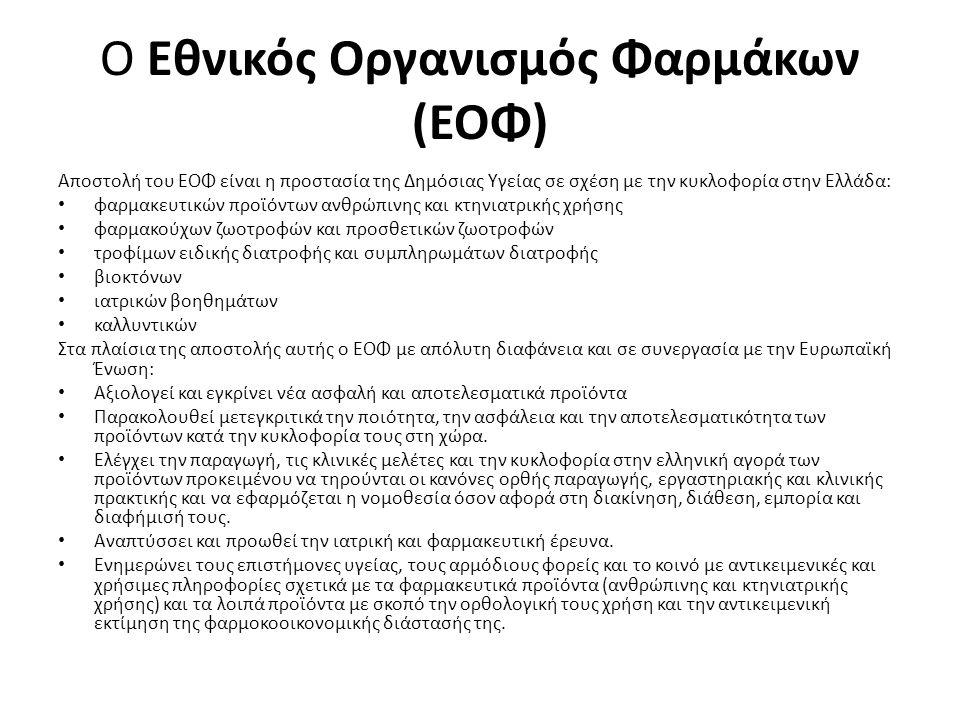 ΕΦΕΤ • Ο Ενιαίος Φορέας Ελέγχου Τροφίμων (ΕΦΕΤ) συστάθηκε το 1999 (ΦΕΚ 199/28.9.1999) με πολύ σοβαρές καταστατικές «ευθύνες» μεταξύ των οποίων η προστασία του καταναλωτή από δόλιες ή παραπλανητικές εμπορικές πρακτικές ή από την νόθευση τροφίμων, ο καθορισμός των προδιαγραφών ποιότητας τις οποίες πρέπει να πληρούν τα προσφερόμενα στην κατανάλωση τρόφιμα, η διενέργεια με τα όργανά του ή η παραγγελία σε άλλες αρχές ή υπηρεσίες, ο συντονισμός και η διεύθυνση ελέγχων σε όλα τα στάδια, ο συστηματικός και απρόσκοπτος έλεγχος των τροφίμων κατά την διακίνηση, εμπορία και διάθεση τους και πολλές άλλες.