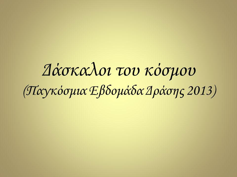 Δάσκαλοι του κόσμου (Παγκόσμια Εβδομάδα Δράσης 2013)