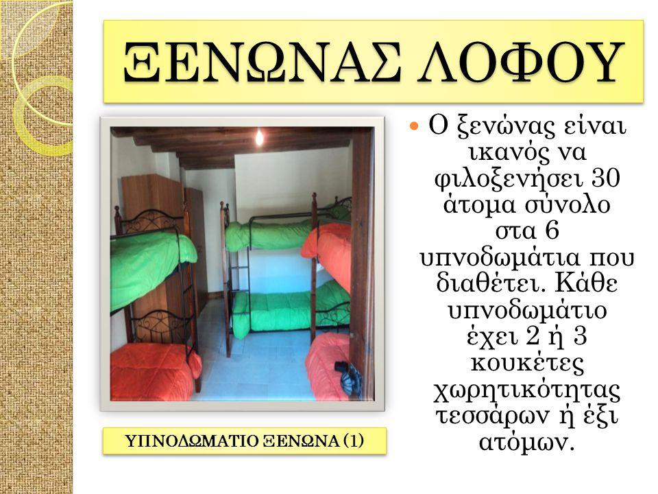  Ο ξενώνας είναι ικανός να φιλοξενήσει 30 άτομα σύνολο στα 6 υπνοδωμάτια που διαθέτει.