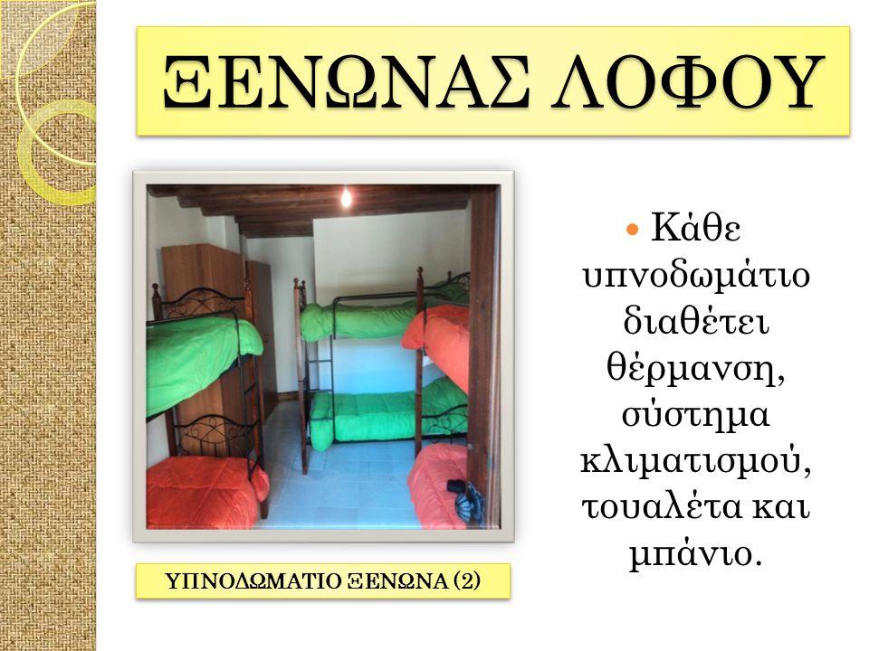  Κάθε υπνοδωμάτιο διαθέτει θέρμανση, σύστημα κλιματισμού, τουαλέτα και μπάνιο.