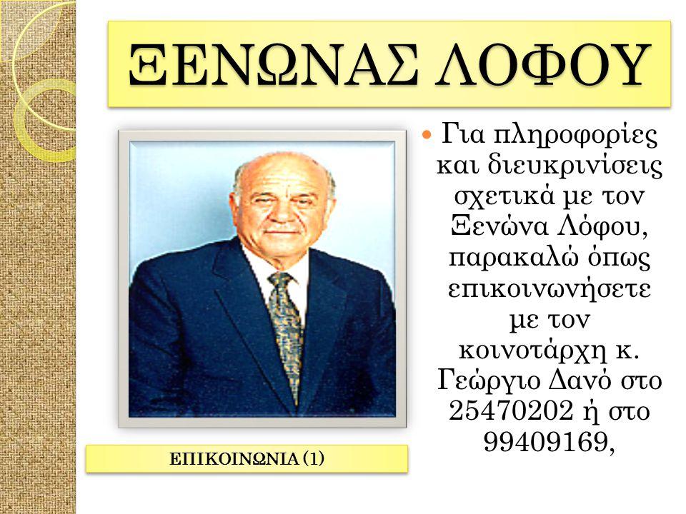  Για πληροφορίες και διευκρινίσεις σχετικά με τον Ξενώνα Λόφου, παρακαλώ όπως επικοινωνήσετε με τον κοινοτάρχη κ.
