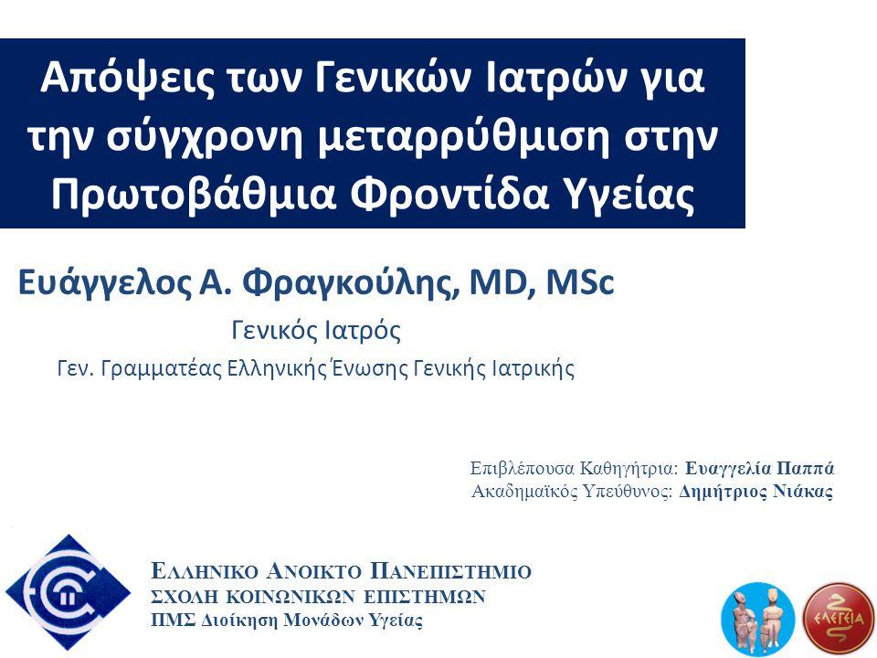 Αντικείμενο • Εξωτερικές πιέσεις και η οικονομική συγκυρία έκαναν επιτακτική την ανάγκη για άμεσες αλλαγές στο ελληνικό σύστημα υγείας, με γνώμονα την αποδοτικότητα και την αποτελεσματικότητα • Αποκρινόμενα σ' αυτή, τα Υπουργεία Υγείας και Κοινωνικής Ασφάλισης προχώρησαν: - στη σύσταση του Ενιαίου Οργανισμού Παροχής Υπηρεσιών Υγείας (ΕΟΠΥΥ), που αποσκοπεί στη δημιουργία ενός ενιαίου συστήματος Πρωτοβάθμιας Φροντίδα Υγείας (ΠΦΥ) για όλους τους Έλληνες - στην εισαγωγή σειράς μέτρων στην ΠΦΥ (ηλεκτρονική συνταγογράφηση (ΗΣ), κλινικά πρωτόκολλα, προώθηση των γενοσήμων φαρμάκων κλπ)