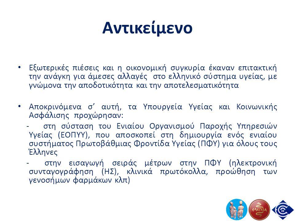 Τα μεγαλύτερα ταμεία κοινωνικής ασφάλισης με το Ν.3918/2011 συνενώθηκαν σε έναν ενιαίο φορέα, τον ΕΟΠΥΥ, ο οποίος με τη μορφή μονοψωνίου ανέλαβε την διαχείριση, παροχή και αγορά υπηρεσιών υγείας για σχεδόν το σύνολο των Ελλήνων πολιτών