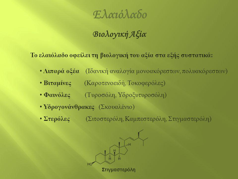 Ελαιόλαδο Βιολογική Αξία Το ελαιόλαδο οφείλει τη βιολογική του αξία στα εξής συστατικά: • Λιπαρά οξέα (Ιδανική αναλογία μονοακόρεστων, πολυακόρεστων)