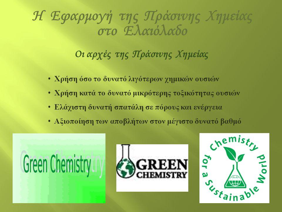Ελαιόλαδο Ο εξευγενισμός συνίσταται από τα εξής στάδια • Απομάκρυνση των βλεννωδών ουσιών • Απομάκρυνση των ελεύθερων λιπαρών οξέων • Απόσμηση • Αποχρωματισμός • Απομαργαρίνωση Η Πράσινη Χημεία στον εξευγενισμό του ελαιολάδου  Η εκχύλιση με υπερκρίσιμο CO 2 πλεονεκτεί σημαντικά σε σχέση με τις κλασικές διαδικασίες της απόσμησης και μείωσης της οξύτητας Εξευγενισμός Ελαιολάδου