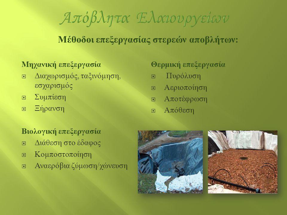 Μέθοδοι επεξεργασίας στερεών αποβλήτων: Μηχανική επεξεργασία  Διαχωρισμός, ταξινόμηση, εσχαρισμός  Συμπίεση  Ξήρανση Βιολογική επεξεργασία  Διάθεσ
