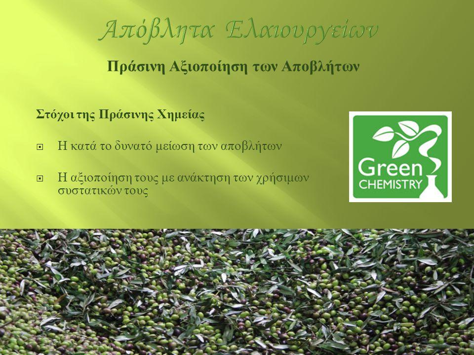 Πράσινη Αξιοποίηση των Αποβλήτων Στόχοι της Πράσινης Χημείας  Η κατά το δυνατό μείωση των αποβλήτων  Η αξιοποίηση τους με ανάκτηση των χρήσιμων συστ