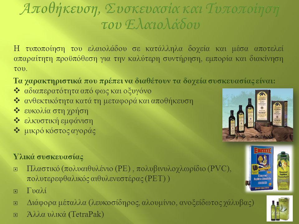 Υλικά συσκευασίας  Πλαστικό (πολυαιθυλένιο (PE), πολυβινυλοχλωρίδιο (PVC), πολυτερεφθαλικός αιθυλενεστέρας (PET) )  Γυαλί  Διάφορα μέταλλα (λευκοσί