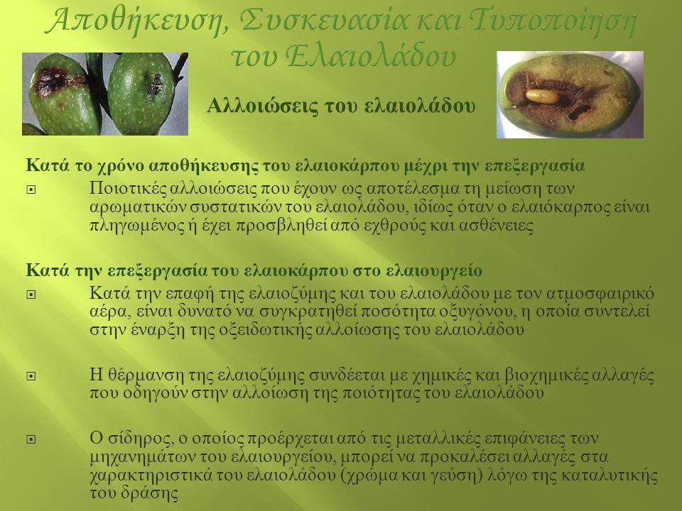 Κατά το χρόνο αποθήκευσης του ελαιοκάρπου μέχρι την επεξεργασία  Ποιοτικές αλλοιώσεις που έχουν ως αποτέλεσμα τη μείωση των αρωματικών συστατικών του