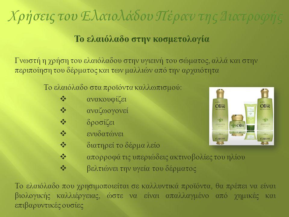 Γνωστή η χρήση του ελαιόλαδου στην υγιεινή του σώματος, αλλά και στην περιποίηση του δέρματος και των μαλλιών από την αρχαιότητα Το ελαιόλαδο στα προϊ