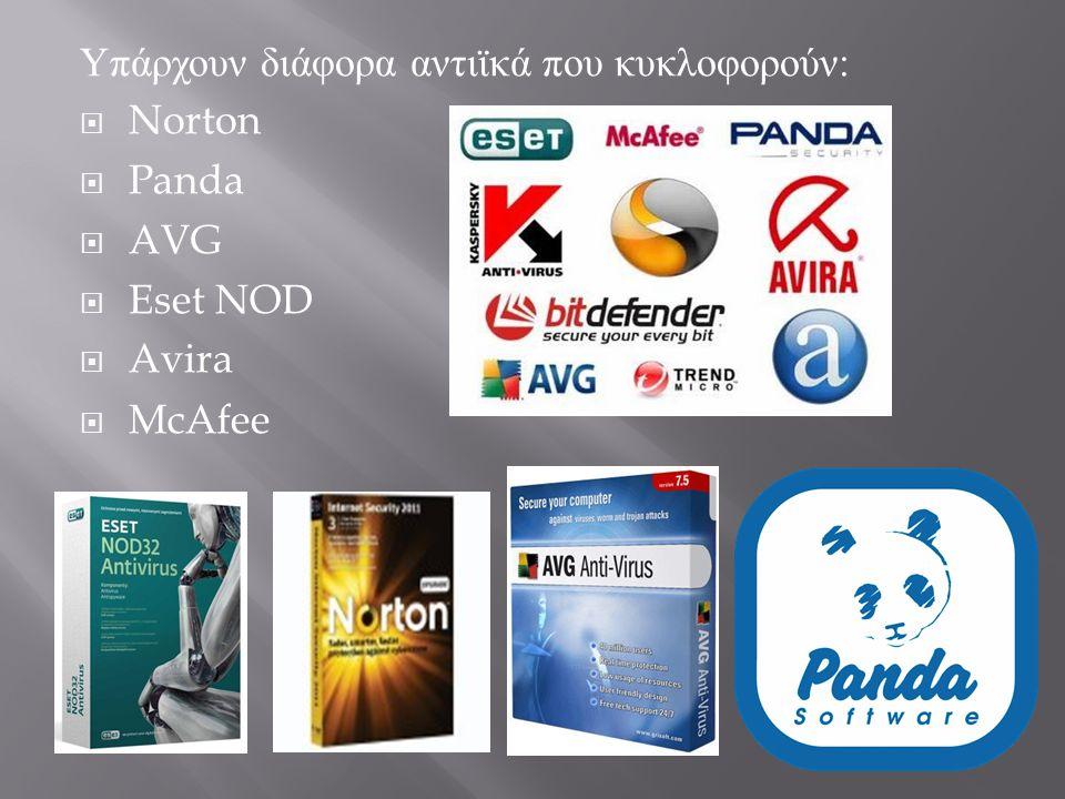 Υπάρχουν διάφορα αντιϊκά που κυκλοφορούν :  Norton  Panda  AVG  Eset NOD  Avira  McAfee