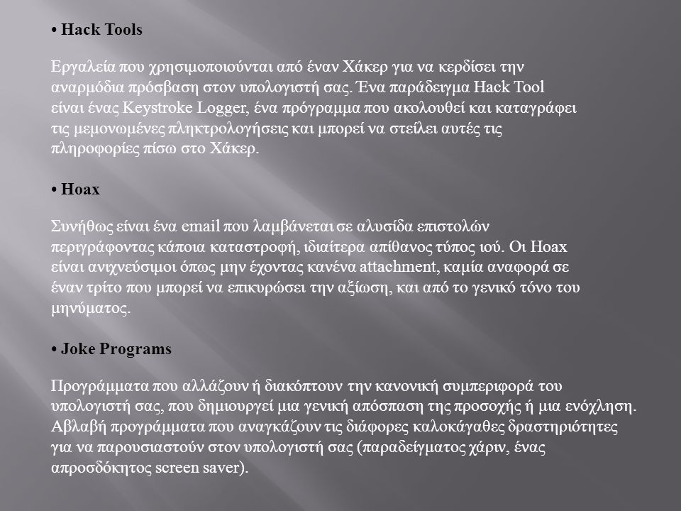 • Hack Tools Εργαλεία που χρησιμοποιούνται από έναν Χάκερ για να κερδίσει την αναρμόδια πρόσβαση στον υπολογιστή σας. Ένα παράδειγμα Hack Tool είναι έ