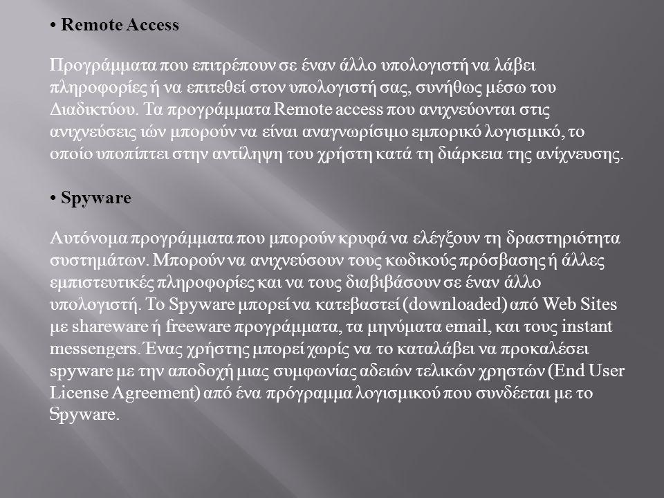 • Remote Access Προγράμματα που επιτρέπουν σε έναν άλλο υπολογιστή να λάβει πληροφορίες ή να επιτεθεί στον υπολογιστή σας, συνήθως μέσω του Διαδικτύου